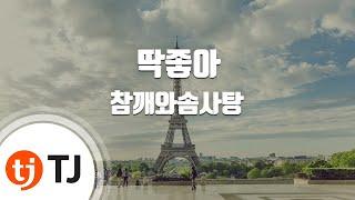 [TJ노래방] 딱좋아 - 참깨와솜사탕(Chamsom) / TJ Karaoke