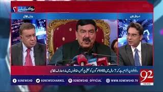 Ho Kya Raha Hai (Discussion on Rao Anwar Case ) - 21 March 2018 - 92NewsHDPlus