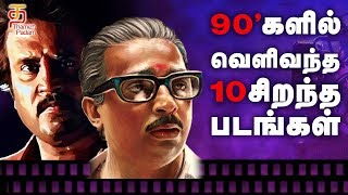 Top 10 90's Tamil Movies You Should Never Miss in Lifetime | Super Hit Tamil Movies | Thamizh Padam