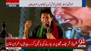 Imran Khan addresses Islamabad Jalsa 28-04-2017 - 92NewsHDPlus