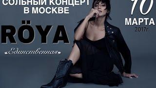 Концерт ROYA в Москве!