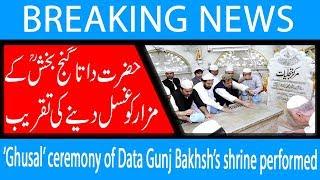 'Ghusal' ceremony of Data Gunj Bakhsh's shrine performed | 20 Sep 2018 | 92NewsHD