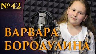 Варвара Бородулина - Катюша
