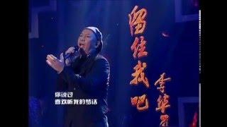粤唱越响—李華勇《留住我吧!》