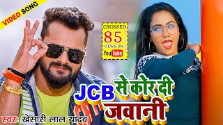 #Video #JCB से कोर दी जवानी   JCB Se Kor Di Jawani   Khesari Lal Yadav New Song   JCB Ki Khudai