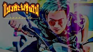 เพลง แมงกะพรุนไฟ : จุ๊บจิ๊บ เชิญยิ้ม ( Official Lyrics HD )