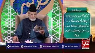 Quote | Hazrat Ali (RA) | 19 June 2018 | 92NewsHD