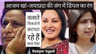 Rampur : फंसते जा रहे Azam Khan के लिए Dimple Yadav बनेंगी उम्मीद ? | Jayaprada | UP Bypoll 2019
