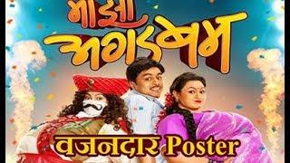 Majha Agadbam New Marathi Movie 2018 | माझा अगड़बम | Poster Out | Chillx Marathi