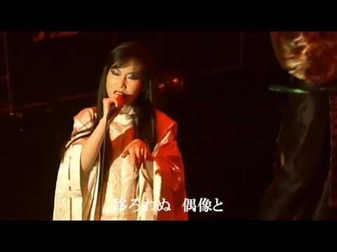 Dodomeki de Onmyouza Letra y Video