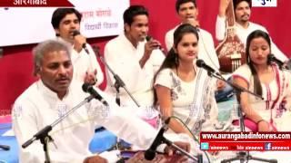 Aurangabad : डॉ.बाबासाहेब आंबेडकर मराठवाडा विद्यापीठात प्रा.संजय मोहड यांची 'गीत भीमायन' रजनी रंगली