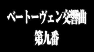 """【高音質】ベートーヴェン第九""""歓喜の歌"""" ハイレゾ音源無料配布中!【バイノーラル録音】"""