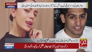 Amir Khan accused of having affair with 22-year-old beautician | 27 May 2018 | 92NewsHD