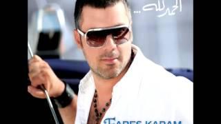 Fares Karam...El Gherba | فارس كرم...الغـربة