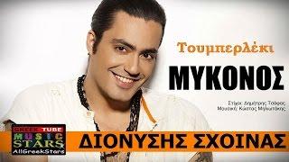 Διονύσης Σχοινάς - ΜΥΚΟΝΟΣ (Toumperleki)
