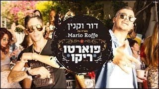 דור וקנין מארח את Mario Roffe - פוארטו ריקו | קליפ רשמי