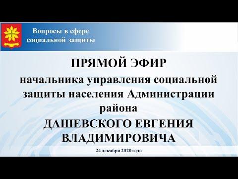 Прямой эфир начальника управления социальной защиты населения Администрации района Дашевского Е.В.