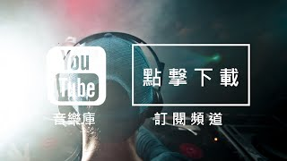 YouTube音樂庫 免費背景音樂下載 歌名: Beat Your Competition 作者: Vibe Tracks