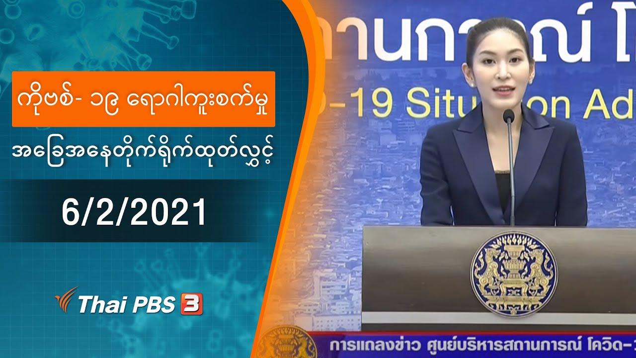 ကိုဗစ်-၁၉ ရောဂါကူးစက်မှုအခြေအနေကို သတင်းထုတ်ပြန်ခြင်း (6/02/2021)