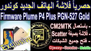 حصريا �لاشة هات� كوندور Firmware Condor Plume P4 Plus PGN 527 Gold