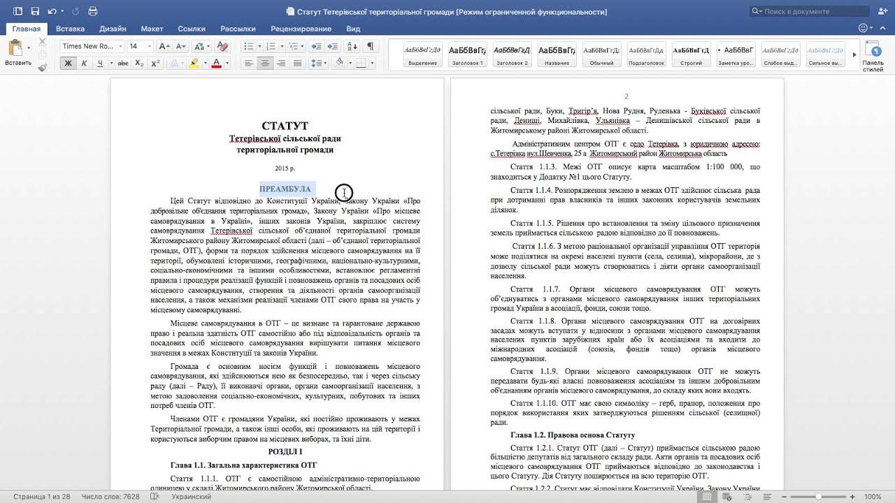 Створення розділу у правому меню сайту на платформі vlada.online