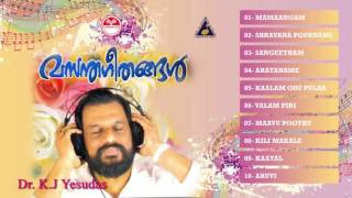 vasantha geethangal | hit songs of k.j yesudas and Chithra | വസന്ത ഗീതങ്ങൾ | Malayalam songs width=