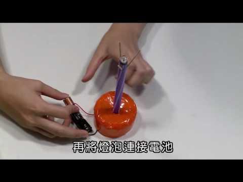 國小_自然_動手做:製作電池玩具【翰林出版_四上_第四單元 燈泡亮了】 - YouTube
