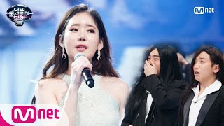 I Can See Your Voice 5 보고도 믿을 수 없음! 소름 돋는 ′어떤가요′ (with 2호선 미친개) 180309 EP.6 width=