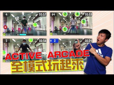 【居家系列】ACTIVE ARCADE 全模式試玩 ~ 讓大家在家不無聊!!! - YouTube