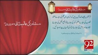 Quote: Hazrat Shah Rukn-e-Alam Multani Soharwardi (Rahmatullah Alaih) | 6 May 2018 | 92NewsHD