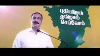 PMK Party CM Candidate Anbumani Ramadass - Video Memes - Funny Video