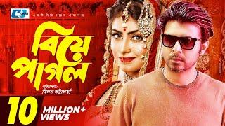 Biye Pagol   Bangla Comedy Natok   Arfan Nisho   Anika Kabir Shokh   Dr. Ezaz width=