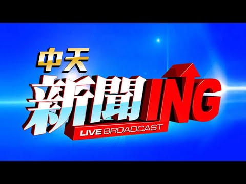 CTI中天新聞24小時HD新聞直播 │ CTITV Taiwan News HD Live| - YouTube