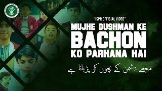 Mujhe Dushman ke Bachon ko Parhana Hai | APS Peshawar | ISPR Song width=