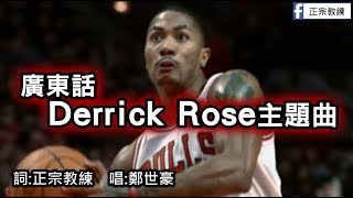 [ 廣東話Derrick Rose主題曲 ] 疾風玫瑰