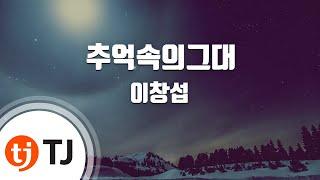 [TJ노래방] 추억속의그대(잘터져요와이파이) - 이창섭 ( - ) / TJ Karaoke