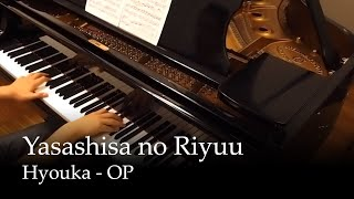 Yasashisa no Riyuu - Hyouka OP [Piano]
