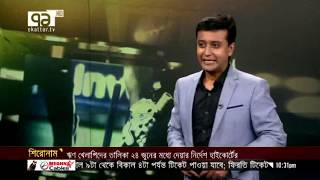 খেলাযোগ ১৬ মে ২০১৯ | খেলাযোগ | Khelajog | Sports News | Ekattor TV