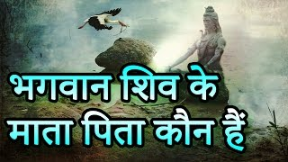 Father of Lord Shiva भगवान शिव के माता पिता कौन हैं !   Indian Rituals भारतीय मान्यताएं