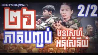 រឿង មន្តស្នេហ៍អនុសេនីយ៍ ភាគ២៦ (Part2/2)|TV5 cambodia|SD-TV Show