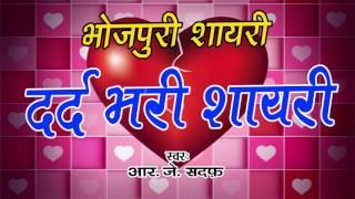 Bhojpuri Shayari BY RJ Sadaf | दर्द भरी शायरी विडियो, बेवफा शायरी |  Bhojpuri Bewafa Shayari   (91)