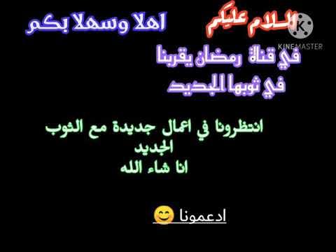 اغنية رمضان نور  غناء محمد حماقي  لو عجبتكم اشتركوا في القناة وفعلوا زر الجرس