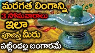మరగత లింగాన్ని3 సోమవారాలు ఇలా పూజిస్తే మీరు పటిందల బంగారమే    Lord Shiva