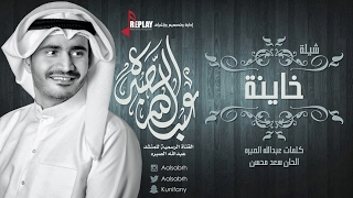 شيلة : خاينة | عبدالله الصبره | القناة الرسمية