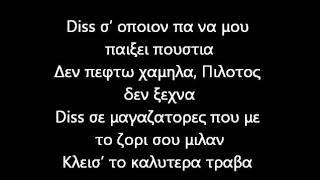 Αναποδα Καπελα - Χαιρετισματα Και Diss (+Lyrics)