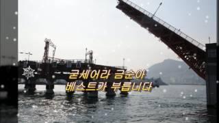 3절)굳세어라 금순아/노래 베스트