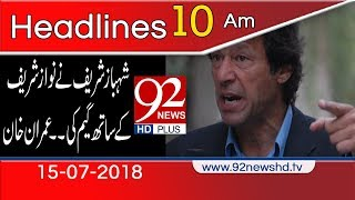 News Headlines | 10:00 AM | 15 July 2018 | 92NewsHD