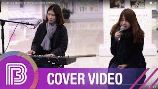 [Live] 아날로그다이어리 - 내 사랑 내 곁에 / 김현식 Cover / 코엑스몰 버스킹