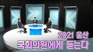 [울산MBC 특집] 2021 울산 국회의원에게 묻는다 다시보기