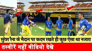 IPL 2019: Suresh Raina के मैदान पर कदम रखते ही कुछ ऐसा था नजारा, Fans का शोर सुनकर चौंक जाएंगे